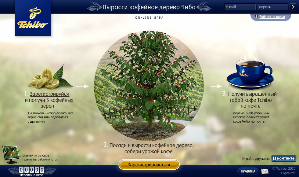 Tchibo online-game: main page